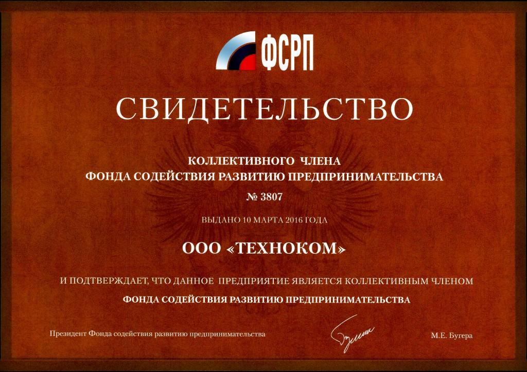 Свидетельство ООО Техноком - 2016