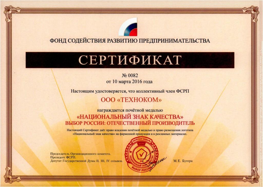 Сертификат-2016