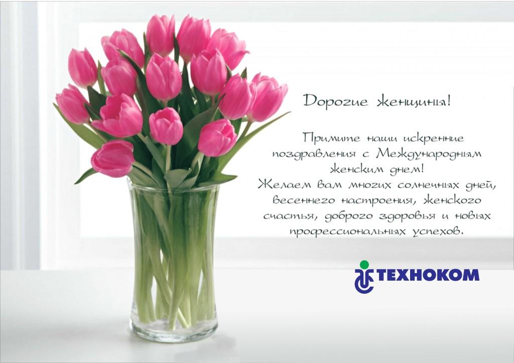 Поздравления с марта короткие в прозе