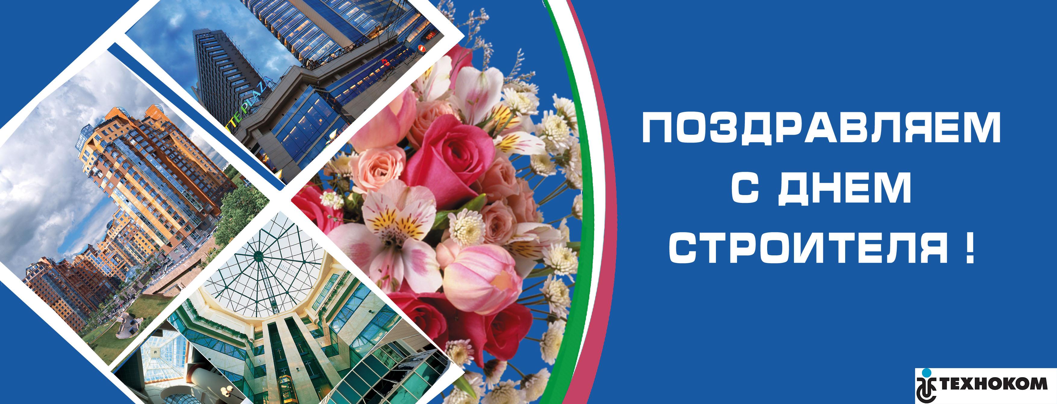 Поздравления с профессиональным праздником строителя